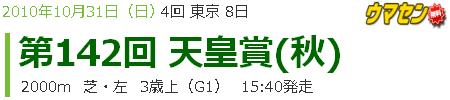 第142回 天皇賞・秋(GI)